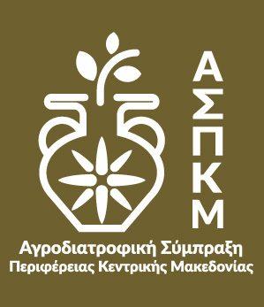 Αγροδιατροφική Σύμπραξη Περιφέρειας Κεντρικής Μακεδονίας