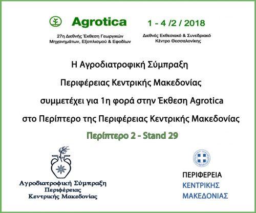 ENHMEΡΩΤΙΚΟ-1η Συμμετοχή